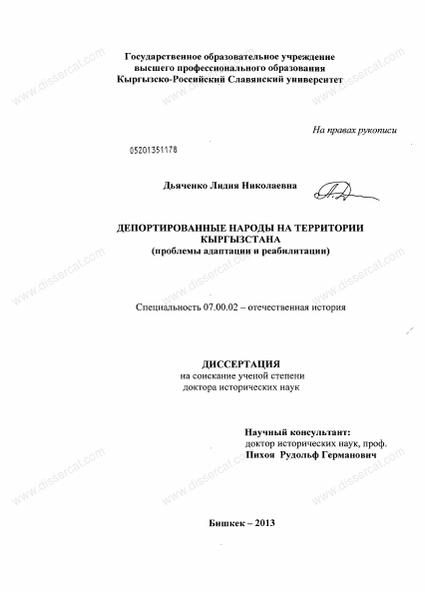 О защищенной диссертации на соискание ученой степени доктора  В 2013 году в Государственном образовательном учреждении Кыргызско Российский Славянский университет г Фрунзе состоялась защита поименованной